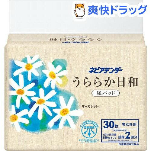 ネピアテンダー うららか日和 尿パッド(30枚入)【ネピアテンダー】