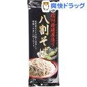 麺有楽 信州粉碾屋造り 八割そば(250g)【麺有楽】