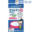 キチントさん ダストマン ○(マル)(50枚入)【キチントさん】[水きりネット まる 丸]