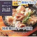 おいしい缶詰 国産鶏のオリーブ油漬(洋風アヒージョ)(65g)【おいしい缶詰】