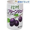 信州 プルーンジュース(160g*30本入)【送料無料】