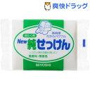 NEW純せっけん / 洗濯用洗剤NEW純せっけん(190g)[洗濯用洗剤]