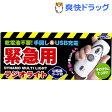 トプラン 緊急用ラジオライト ホワイト(1台)【トプラン】