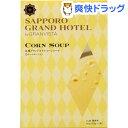札幌グランドホテル コーンスープ(120g*2袋入)