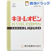 【第3類医薬品】キヨーレオピンw(60mL*2本入)【送料無料】