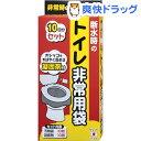 非常用トイレ袋(10回分)