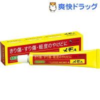 【第2類医薬品】メモA(20g)