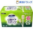 マウスピュア 口腔ケアスポンジ プラスチック軸 Sサイズ(50本入)【マウスピュア】