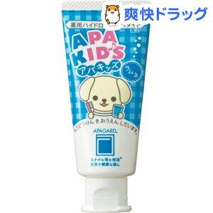 アパキッズ アパガード 歯磨き粉