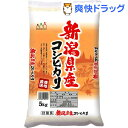 平成30年度産 新潟産コシヒカリ みのり(5kg)【送料無料】