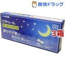 ビタトレール 睡眠改善薬(10錠*3コセット)