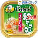 ビタワン グー鶏ささみ緑黄色野菜 さつまいも(100g*24コセット)【ビタワン】【送料無料】