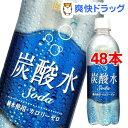 チェリオ 炭酸水(500mL*48本)【送料無料】