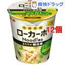 低糖質麺 ローカーボヌードル まろやか鶏白湯(1コ入*12コセット)