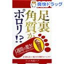 フット角質ケアパック(20mL*2袋入)【ftcare_9】
