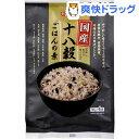 【訳あり】穀物充実 国産十八穀ごはんの素(30g*4袋入)【穀物充実】