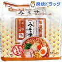 【訳あり】イトメン 無塩製麺 まろうまみそ味ラーメン(5食入)