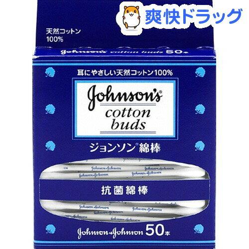 ジョンソン 綿棒(50本入)[ジョンソン 綿棒 ベビー 衛生用品]...:soukai:10027629