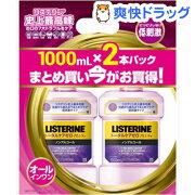 薬用 リステリン トータルケアゼロプラス(1000ml*2本入)【LISTERINE(リステリン)】
