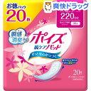 ポイズパッド 安心スーパー お徳パック(20枚入)【ポイズ】