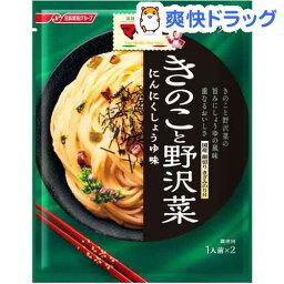 マ・マー あえるだけパスタソース きのこと野沢菜(1人前*2袋入)【マ・マー】