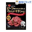 ビタワン君のビーフ好きのために作ったやわらかサラミ仕立て(70g)【ビタワン】[国産]