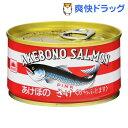 あけぼの さけ水煮 T2サイズ(180g)【あけぼの】[缶詰]