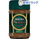 ネスカフェ プレジデント(65g)【ネスカフェ(NESCAFE)】