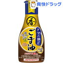 味の素 アマニ油入りごま油(150g)