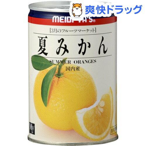 明治屋 MY フルーツマーケット 夏みかん EO #4(450g)