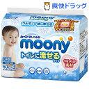 ムーニー おしりふき トイレに流せるタイプ つめかえ用(50枚入*3コパック)【ムーニー】[ベビー用品]