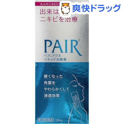 【第2類医薬品】ペア アクネリキッド治療薬(120mL)【ペア】