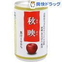 信州 秋映 あきばえ りんごジュース(160g*30本入)【送料無料】