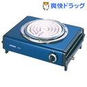 東芝 電気こんろ HP-635 L ブルー☆送料無料☆東芝 電気こんろ HP-635 L ブルー(1台)【送料無料】