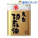 マルホン 太白胡麻油(1400g)【マルホン】【送料無料】