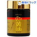 黒岩 卵黄油 53660(120粒)[サプリ サプリメント 卵黄油]【送料無料】