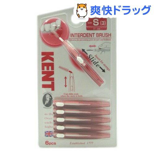 ケント(KENT) 歯間ブラシ サイズ3(Sサイズ*6本入)【ケント】