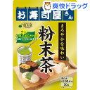 国太楼 お寿司屋さんの粉末茶(50g)