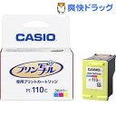 カシオ プリン写ル専用プリントカートリッジ PI-110C(1コ入)【送料無料】
