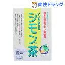 シモン茶(90g(3g*30袋入))[シモン茶 お茶]