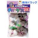 じゃれ猫 チューダース(1コ入)【じゃれ猫】[猫 おもちゃ]