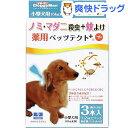 薬用ペッツテクト+ 小型犬用(3本入)【ペッツテクト】