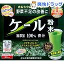山本漢方 ケール粉末 100% 青汁 スティックタイプ(3g*88包)【送料無料】