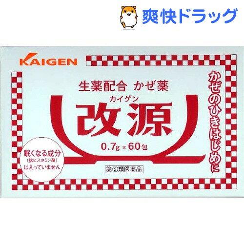 【第(2)類医薬品】改源(60包)【送料無料】