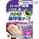 ナイトミン 鼻呼吸テープ アロマラベンダーの香り(15枚入)