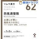 【第2類医薬品】ツムラ漢方 防風通聖散エキス顆粒(48包)【...
