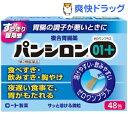 【第2類医薬品】パンシロン01プラス(48包)【パンシロン】