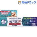 【第2類医薬品】メンソレータム アクネス25 メディカルクリームc(セルフメディケーション税制対象)(16g)【メンソレータム】