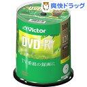 ビクター 録画用DVD-R 120分1回録画用 16倍速 VHR12JP100SJ1(100枚入)【ビクター】【送料無料】