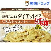 リセットボディ 豆乳おからビスケット(22g*4袋入*5箱セット)【リセットボディ】
